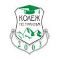 Колеж по туризъм - Благоевград
