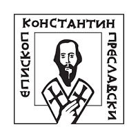 "Шуменски университет ""Епископ Константин Преславски"""